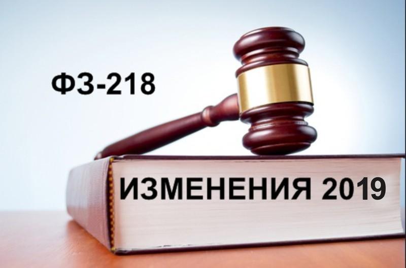 42 фз о государственной регистрации недвижимости